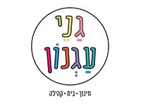 לוגו גני עגנון